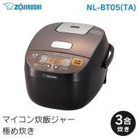 ■商品名:マイコン炊飯ジャー 極め炊き (3合炊き) NL-BT05(TA) ブラウン  ■ポイント...