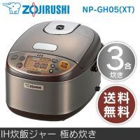 ■商品名:IH炊飯ジャー 極め炊き (3合炊き) NP-GH05(XT) ステンレスブラウン  ■ポ...