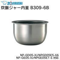 ■商品名:炊飯ジャー内釜 B309-6B NP-GD05-XJ NPGD05E5-XA NP-GE0...