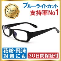PCメガネ 伊達メガネ ブルーライトカット メガネ UVカット 黒縁 眼鏡 おしゃれ 軽量 透明レンズ メンズ レディース 眼鏡拭き ケース付 スクエア 黒