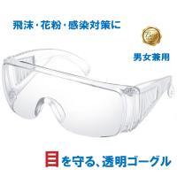 飛沫感染対策 メガネ 安全 ゴーグル アイガード メガネの上から 花粉 コロナ対策 バイク 自転車 防災 作業 DIY 透明レンズ