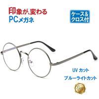 おしゃれ 丸メガネ ファッション 伊達メガネ 眼鏡 丸い メガネ 丸眼鏡 カジュアル かわいい ラウンド メンズ レディース ブラック メタルフレーム 透明レンズ