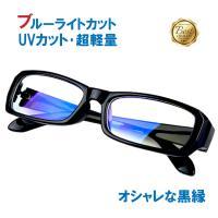 伊達メガネ ブルーライトカット PCメガネ UVカット 透明 サングラス 花粉 飛沫 PM2.5 感染 対策 スクエア 黒縁 メンズ
