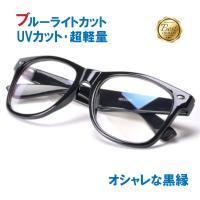 超軽量 伊達メガネ PCメガネ パソコンメガネ ブルーライトカット UVカット おしゃれ 伊達眼鏡 花粉 飛沫 PM2.5 対策 黒縁