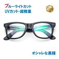 ブルーライトカット メガネ PCメガネ 伊達メガネ 黒縁 眼鏡 おしゃれ 軽量 透明レンズ メンズ レディース 眼鏡拭き ケース付 ウェリントン ブラック