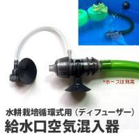 [水耕栽培][自作][空気混入器][ディフューザー][循環ポンプ]