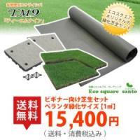 初心者向けの芝生セット。芝生はティーエムナイン高麗芝を使用。 セット割引価格14,400円(送料無料...