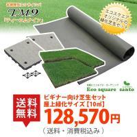 初心者向けの芝生セット。芝生はティーエムナイン高麗芝を使用。 セット割引価格128,570円(送料無...