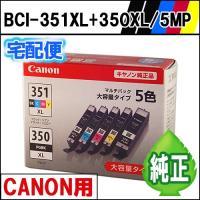 商品名:BCI-351XL+350XLPGBK 5MP 5色  対応メーカー:CANON 対応インク...