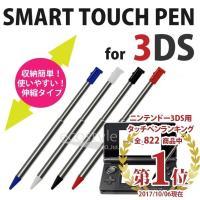 ニンテンドー3DS用のタッチペンです。 伸縮可能タイプですので、タッチペンを縮めることで本体のタッチ...