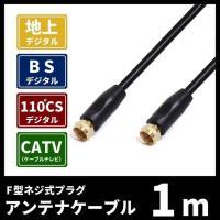 地上デジタル・BSデジタル・110℃CS・アナログ・CATV対応