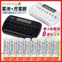 ニッケル水素充電池TGX08と、エネロング単3形8本のセット商品です。 単3形電池及び単4形電池の充...