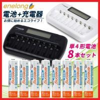 ニッケル水素充電池TGX08と、エネロング単4形8本のセット商品です。 単3形電池及び単4形電池の充...