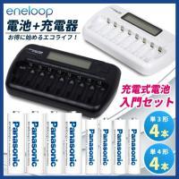 ニッケル水素充電池TGX08と、Panasonic製エネループ単3形4本+単4形4本のセット商品です...