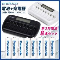 ニッケル水素充電池TGX08と、Panasonic製エネループ単3形8本のセット商品です。 単3形電...
