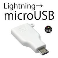 Lightning プラグをmicroUSBプラグに変換!iPhone6,iPhone5,iPhon...