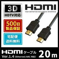 3D映像対応の高品質HDMIケーブルです。 1.4規格にも対応していますので、3D非対応の機器にもご...