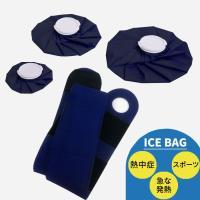 氷嚢 スポーツ アイシング 固定バンド付 アイスバッグ  (ネコポス送料無料)