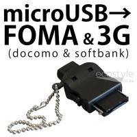 マイクロUSBを、docomoフォーマ、softbank3Gケータイ用プラグに変換して、docomo...
