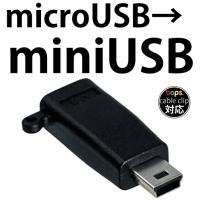 マイクロUSBを、USB mini B 5pinプラグに変換して、miniUSB対応機器を充電または...