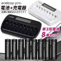 エネループのハイエンドモデル エネループプロと、 eneloop等のニッケル水素充電池、ニカド充電池...