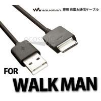 ■端子サイズ:WALK MAN端子サイズ/幅約13.4mm 縦幅約1.9mm ■長さ:約1m ■適合...