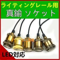 商品内容】   ●ダクトレール用真鍮ソケット  【仕様】  定格電圧:AC85-265V <電球10...