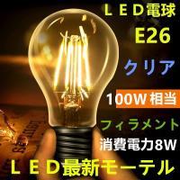 LED電球 クリア電球 口金E26 フィラメント型 消費電力8W 100W相当 電球色 LED電球E...