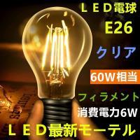 LED電球  口金E26 フィラメント型 消費電力6W 60W相当 電球色  【仕様】 ■消費電力:...
