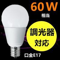 LED電球 60W形 口金E17 ミニクリプトン形 60W相当 調光器対応 昼光色/電球色  【仕様...
