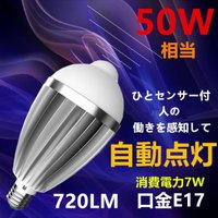 LED電球 口金E17 人感センサー付き 消費電力7W 50W相当  【仕様】 ■消費電力:7W ■...