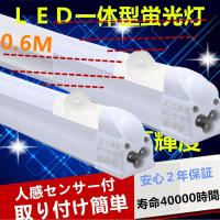 LED蛍光灯 直管 人感センサー付き40W形 高輝度  【仕様】 ■消費電力:9W ■電圧:AC85...