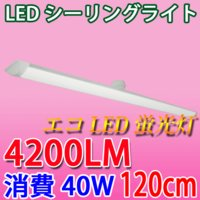 LEDシーリングライト 長方形タイプ 40W 引掛シーリング 6畳以上用。引掛シーリングにワンタッチ...
