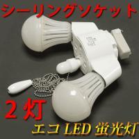 2灯ペンダントライト ソケット シーリングライト E26 照明器具  E26口金でLED電球も従来電...