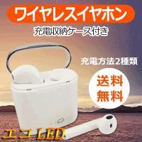 ・ワイヤレスイヤホン 収納充電ケース付 左右分離型 Bluetooth 高音質イヤホン ワンボタン設...