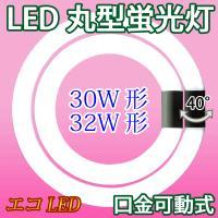 LED蛍光灯 丸型 30型 32型のセットです※お使いの器具がグロースターター式の場合は、グロー球を...