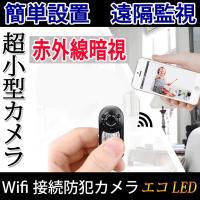 無線 遠隔監視できる超小型防犯カメラ 監視カメラ 無線wifi接続でインターネットを通じてPCやスマ...
