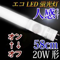 このLED蛍光灯は人が近付くと、自動100%パワーで点灯、    人が離れると(動きが無いときも)消...