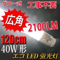 広角LED蛍光灯40W形、グロー式器具工事不要。グローを外すだけでそのまま使える 密封性、絶縁性のよ...