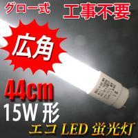 LED蛍光灯 15W形、グロー式器具なら工事不要、グローを外すだけで使える。  【製品仕様】 口金:...