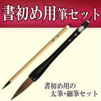 書初め用 7号筆セットに含まれる 筆2本のみの単品販売になります。  太筆は、穂先の腰が強く、毛量も...