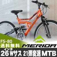【送料無料】メリダ マウンテンバイク フルサス 21段変速装備のマウンテンバイクです。ECOLIFE...