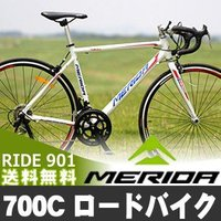 【送料無料】人気のメリダ(MERIDA)ロードバイクです。補助ブレーキ付き、シマノ14段変速、シマノ...