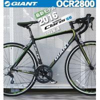 【自転車名称】GIANT OCR 2800 2016年モデル シマノ STI デュアルコントロールレ...