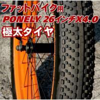 【商品名】ファットバイク用タイヤ 26インチ×4.0 1本 【サイズ】26インチ×4.0 ※チューブ...