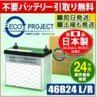 46B24L/46B24R エコプロジェクトバッテリー(2年補償) 原材:パナソニック/GS ユアサ/古河電池/AC デルコ/新神戸電機(日立化成)