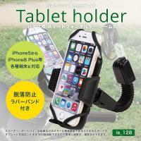 スマホホルダー オートバイ スクーター 自転車 バイク 携帯ホルダー スマートフォン スマホ ナビ アーム 回転 iPhone
