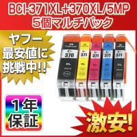 ■表示価格は BCI-351XL+350XL/5MP 5色セットの価格です。  <セット内容>  ■...