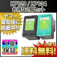 ※こちらの商品はメール便送料無料対象商品です。  ■表示価格は HP129 HP134 各色1個(計...