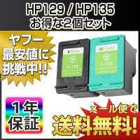 ※こちらの商品はメール便送料無料対象商品です。  ■表示価格は HP129 HP135 各色1個(計...